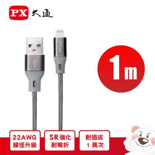 PX大通 Lighting USB-A 充電傳輸線 UAL-1G 1m 太空灰