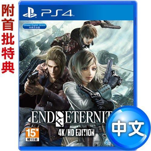 PS4遊戲 《永恆的盡頭 4K/HD EDITION (END OF ETERNITY)》中日文版