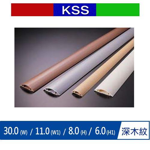 KSS RD-30DX 圓型地板配線槽 深木紋 (單支)