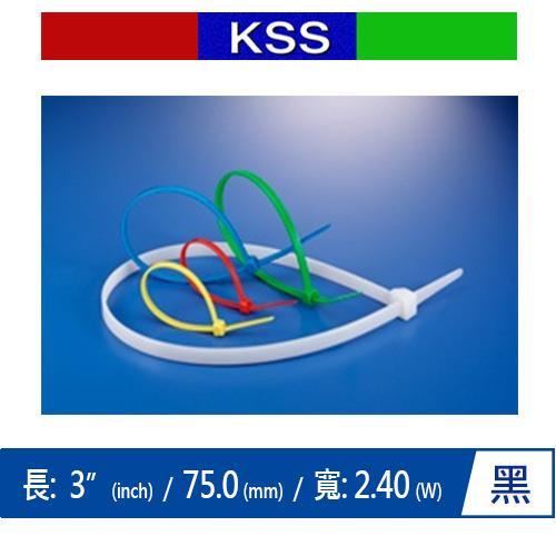 KSS CV-075B 尼龍紮線帶 黑 (100PCS)