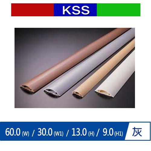 KSS RD-60 圓型地板配線槽 灰 (單支)