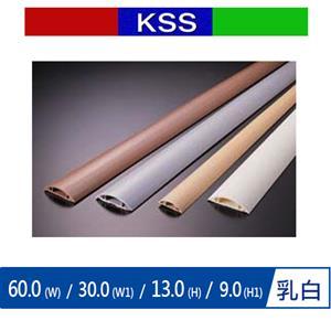 KSS RD-60MW 圓型地板配線槽 乳白 (單支)