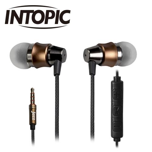 INTOPIC 入耳式鋁合金耳機麥克風(咖啡)JAZZ-I112-BR