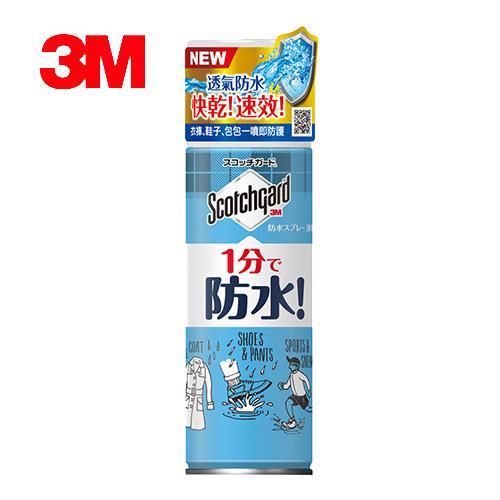 3M Scotchgard速效型防水噴霧 170ml