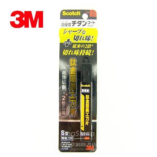 3M Scotch 鈦金屬美工刀片 S (5入)