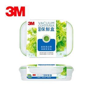 3M 真空保鮮盒長方型 1700ml