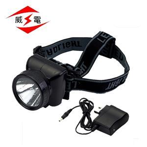 威電 LE-0911 充電式LED頭燈