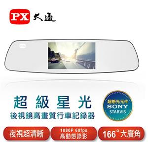 PX大通 V70超級星光 後視鏡高畫質行車記錄器