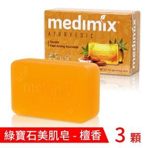 印度 Medimix 綠寶石美肌皂-檀香Sandal 3顆