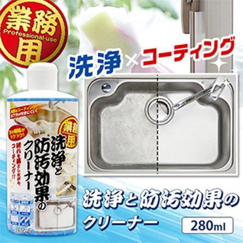 【AIMEDIA艾美迪雅】專業用防汙清潔劑 日本製