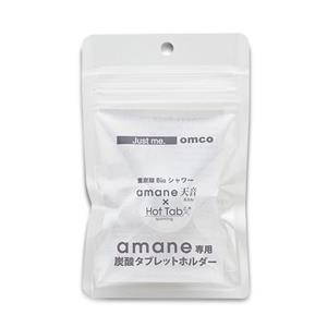 amane天音專用 Hot Tab容器 日本製