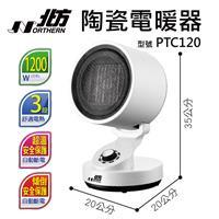 北方陶瓷電暖器  PTC120