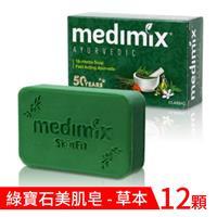 印度 Medimix 綠寶石美肌皂-草本Classicl 12顆