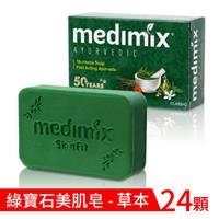 印度 Medimix 綠寶石美肌皂-草本Classicl 24顆