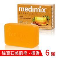 印度 Medimix 綠寶石美肌皂-檀香Sandal 6顆
