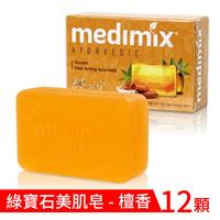 印度 Medimix 綠寶石美肌皂-檀香Sandal 12顆