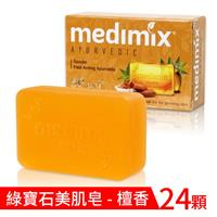 印度 Medimix 綠寶石美肌皂-檀香Sandal 24顆