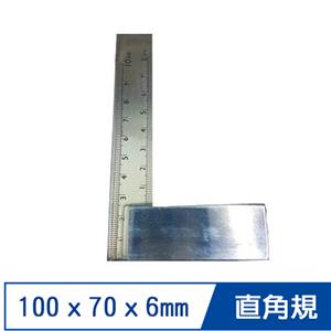 直角規 100x70x6mm