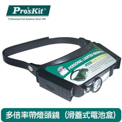 Pro'sKit 多倍率滑蓋式電池盒帶燈頭鏡(1.8X/2.3X/4.8X) 8PK-MA003