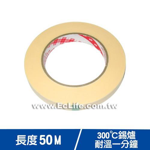 3M 耐熱遮蔽膠帶 15mm