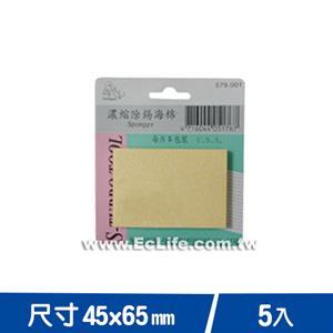 壓縮海棉 (5入) 579.001