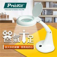 Pro'sKit 寶工 MA-1003MA 桌上型放大鏡燈