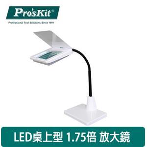 Pro'sKit 寶工MA-1006A 桌上型放大鏡LED檯燈