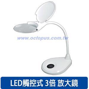 Octopus 206.600 觸控式 LED放大鏡檯燈