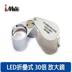 i-MAX 折疊式LED燈30倍放大鏡0413