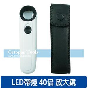 Octopus 40倍 LED帶燈放大鏡(435.240)