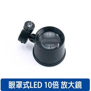 眼罩式LED燈放大鏡(10x)