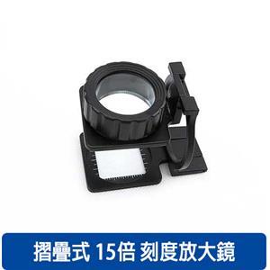 摺疊式刻度放大鏡(15x)
