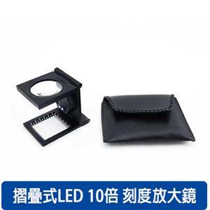 摺疊式 LED刻度放大鏡(10x)-附皮套