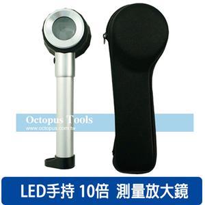 Octopus尚卓 10倍LED手持照明測量放大鏡 435.250