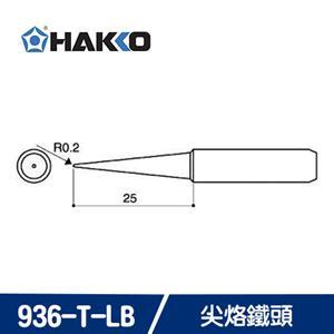 HAKKO 936-T-LB 尖烙鐵頭