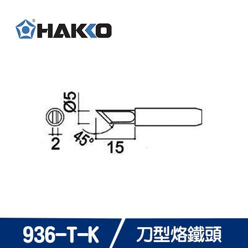 HAKKO 936-T-K 刀型烙鐵頭