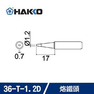 HAKKO 936-T-1.2D 烙鐵頭