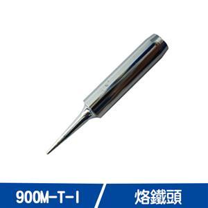 台製烙鐵頭 900M-T-I