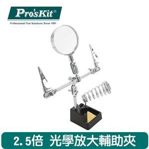 Pro'sKit 寶工 608-391E 光學放大輔助夾烙鐵座(2.5X)