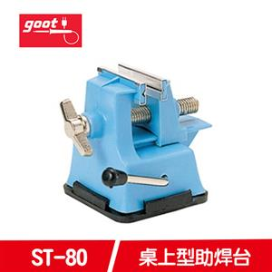 日本goot 桌上型助焊台 ST-80