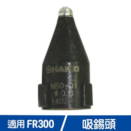 HAKKO FR300用N50-05吸錫頭