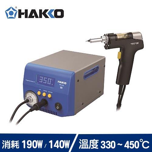 HAKKO  FR410 防靜電拆焊真空吸錫鎗
