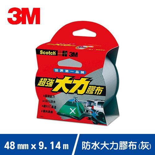 3M 130 超強防水��力膠布(灰色) 48mmX9.14M