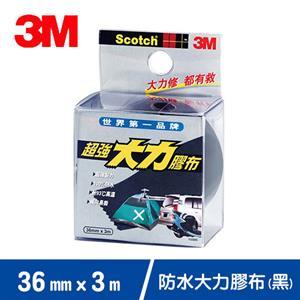 3M 133 大力膠布(黑色) 36mmX3M