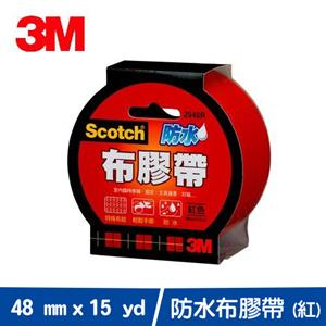 3M 強力防水布膠帶 2048R (紅色) 48mmx15yd