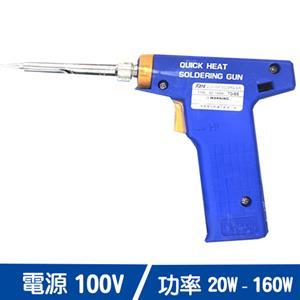 KOTE TQ-88 槍型兩段式快速加熱烙鐵 160/20W