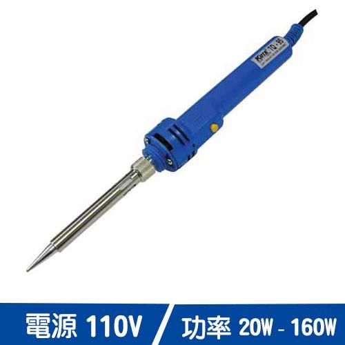 KOTE TQ-98 筆型兩段式快速加熱烙鐵 160/20W
