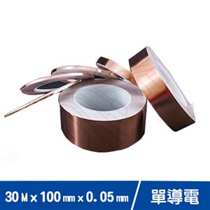 100mm單導電銅箔膠帶 30M