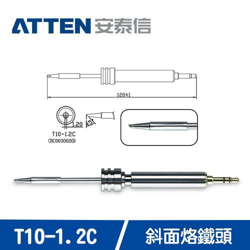 ATTEN安泰信 T10系列 1.2C斜面烙鐵頭 T10-1.2C