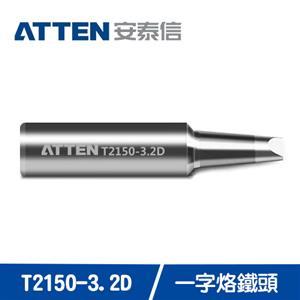 ATTEN安泰信 ST2150系列 3.2D一字烙鐵頭 T2150-3.2D